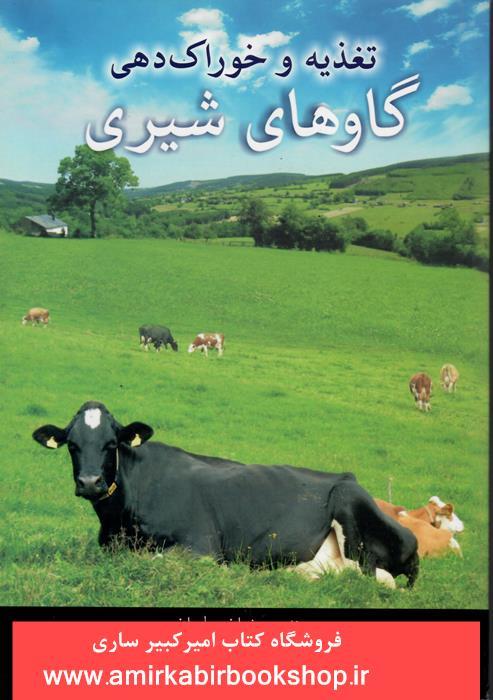 تغذيه و خوراک دهي گاوهاي شيري