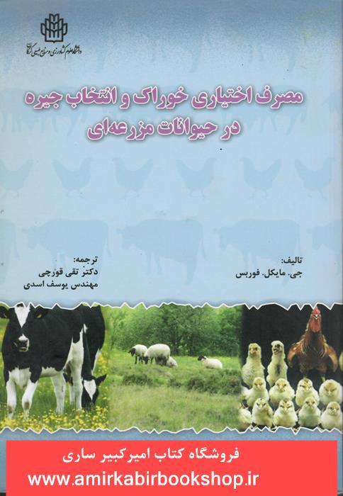 مصرف اختياري خوراک و انتخاب جيره در حيوانات مزرعه اي