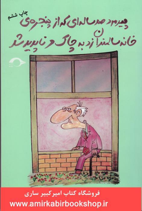 پيرمرد صد ساله اي که از پنجره خانه سالمندان زد به چاک و ناپديد شد