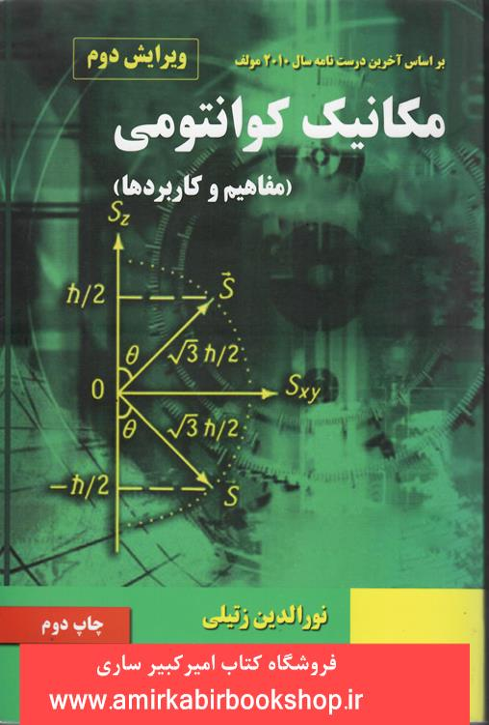 مکانيک کوانتومي(مفاهيم و کاربردها)