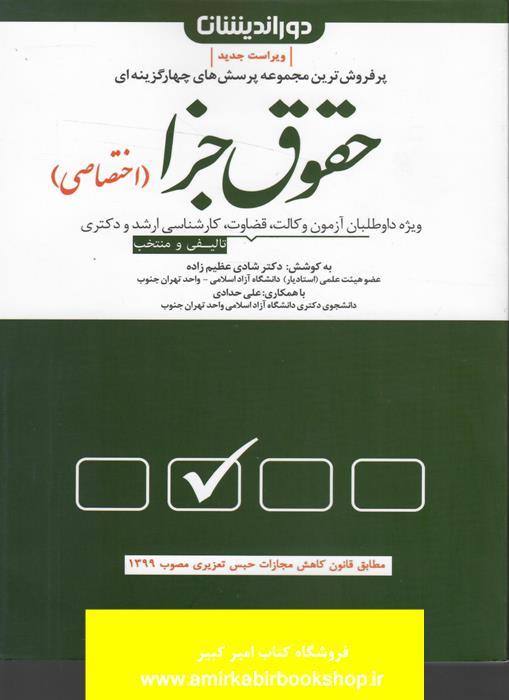 مجموعه پرسشهاي چهارگزينه اي حقوق جزا(اختصاصي)
