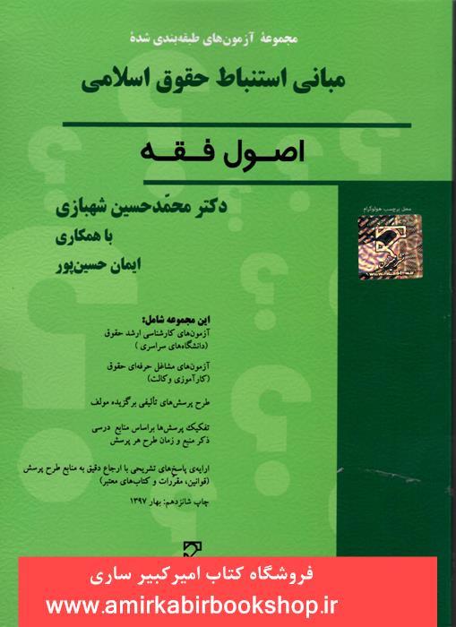 مجموعه آزمونهاي طبقه بندي شده مباني استنباط حقوق اسلامي-اصول فقه