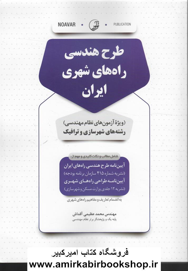 مهندسي زلزله،مباني و کاربرد
