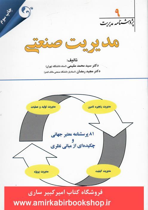 پژوهشنامه مديريت9-مديريت صنعتي