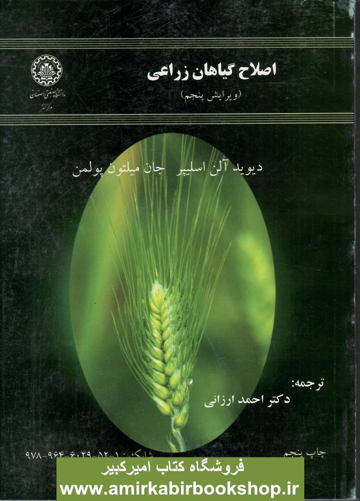 زراعت و فيزيولوژي گياهان زراعي(ارشد و دکتري)