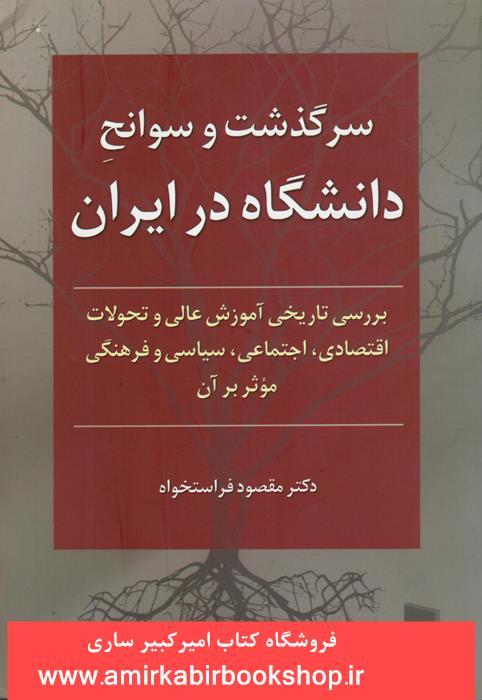 سرگذشت و سوانح دانشگاه در ايران(بررسي تاريخ آموزش عالي و تحولات موثر بر آن)