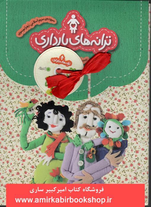 ترانه هاي بارداري(مجموعه9جلدي)