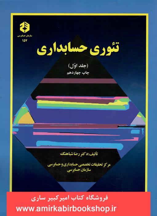 نشريه157-تئوري حسابداري-جلد اول