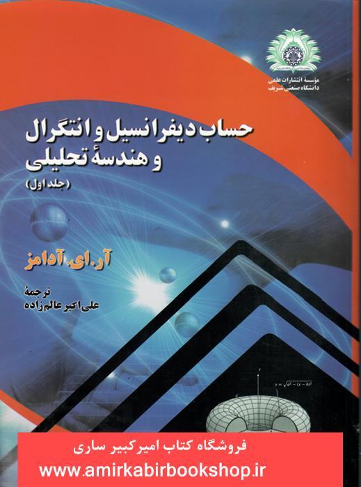 حساب ديفرانسيل و انتگرال و هندسي تحليلي-جلد اول