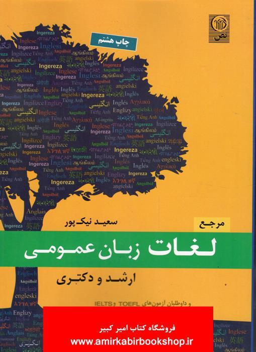 مرجع لغات زبان عمومي ارشد و دکتري