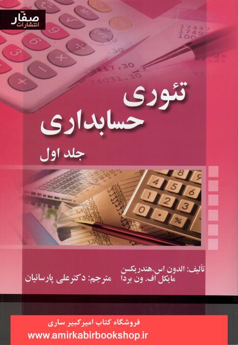تئوري حسابداري-جلد اول