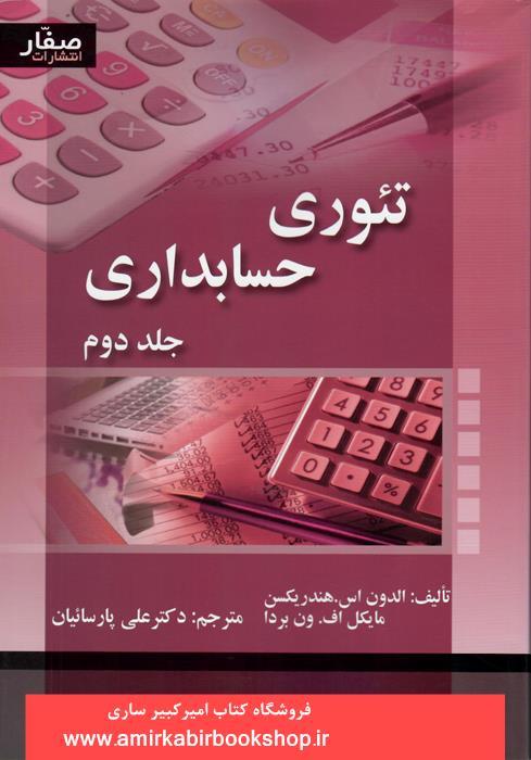 تئوري حسابداري-جلد دوم