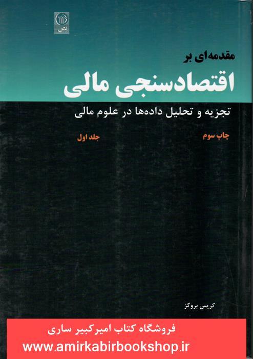 مقدمه اي بر اقتصاد سنجي مالي-جلد اول(تجزيه و تحليل داده ها در علوم مالي)
