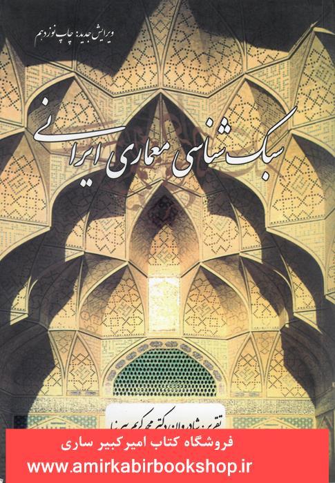 سبک شناسي معماري ايراني
