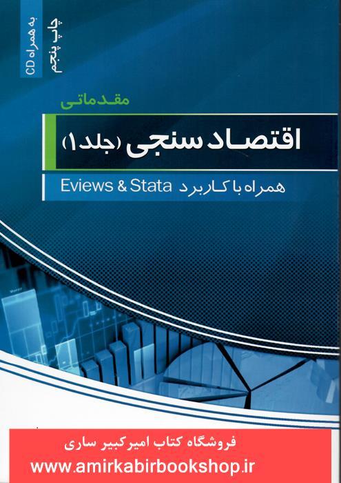 اقتصاد سنجي(جلد 1) مقدماتي