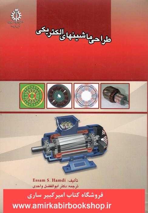 طراحي ماشينهاي الکتريکي