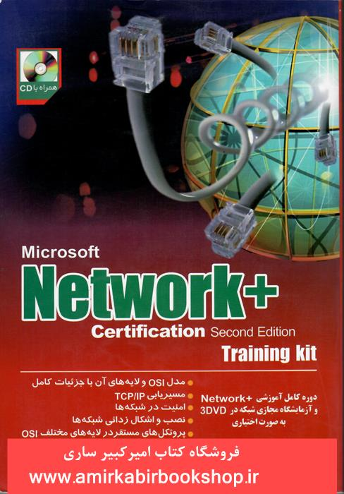 Network +