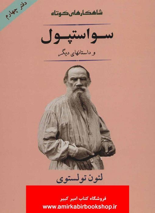 شاهکارهاي کوتاه سو استپول و داستانهاي ديگر
