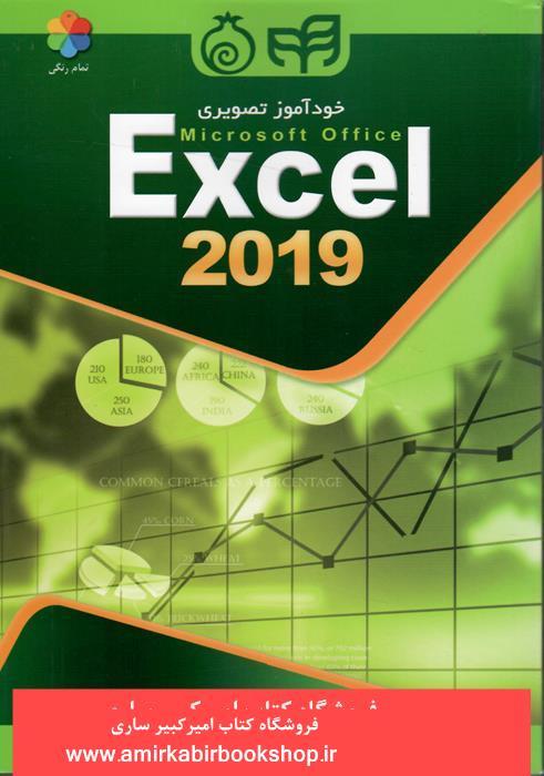 خودآموز تصويري Excel(تمام رنگي)