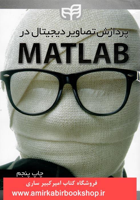 پردازش تصاوير ديجيتال در MATLAB