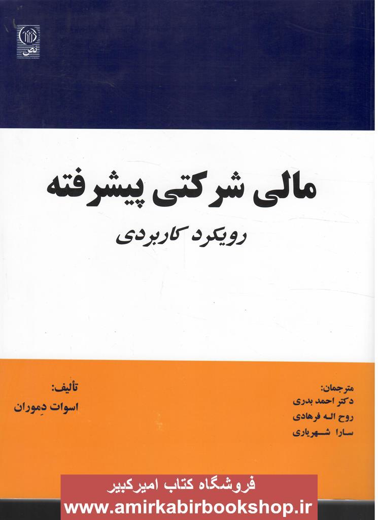 فرهنگ فارسي عميد