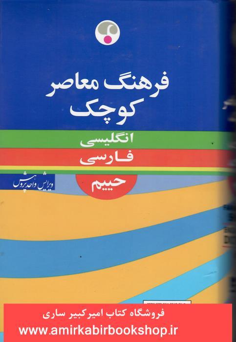 فرهنگ معاصر کوچک(انگليسي-فارسي)حييم