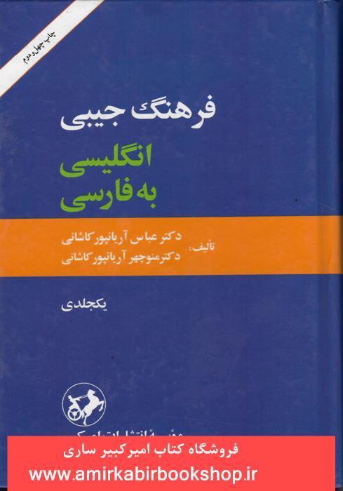 فرهنگ جيبي آريانپور(انگليسي-فارسي)