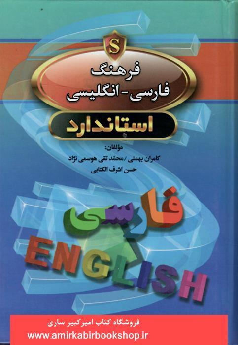 فرهنگ آسيا با تلفظ فارسي(فارسي-انگليسي)