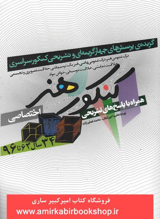 کنکور هنر (اختصاصي،همراه با پاسخهاي تشريحي)