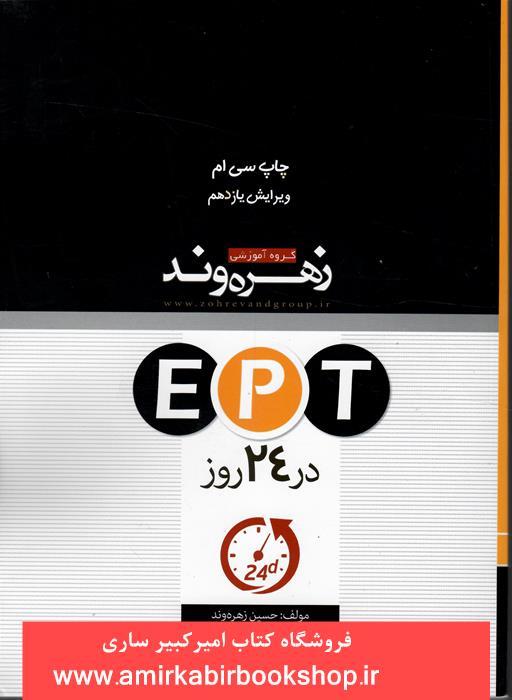 EPT  در 24 روز
