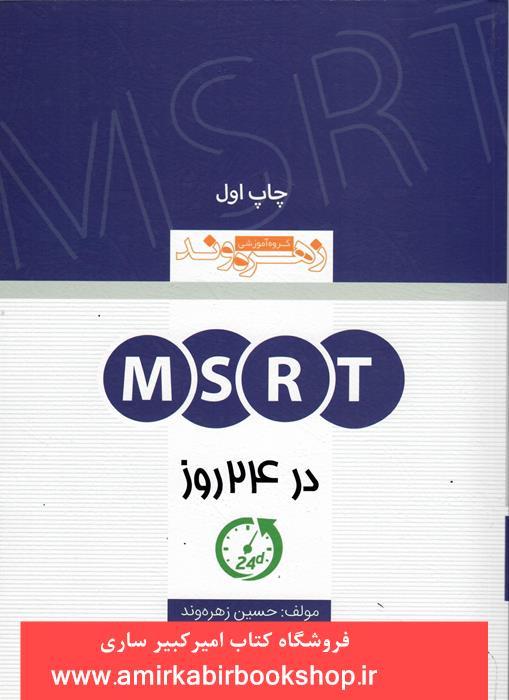 MSRT  در 24 روز