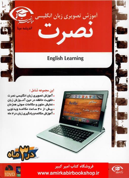 CD آموزش زبان انگليسي نصرت در 90 روز