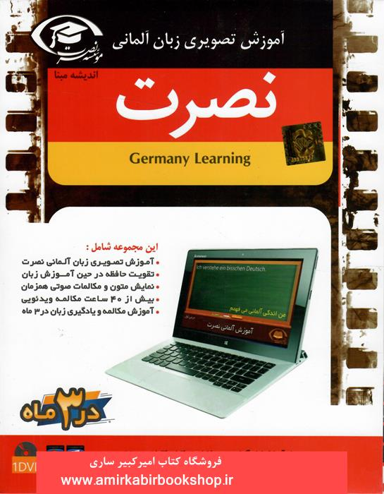 CD آموزش زبان آلماني نصرت