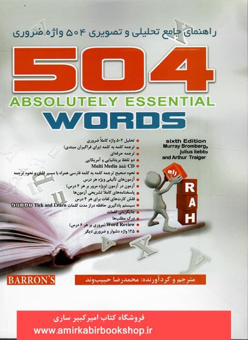راهنماي جامع تحليلي و تصويري 504 واژه ضروري