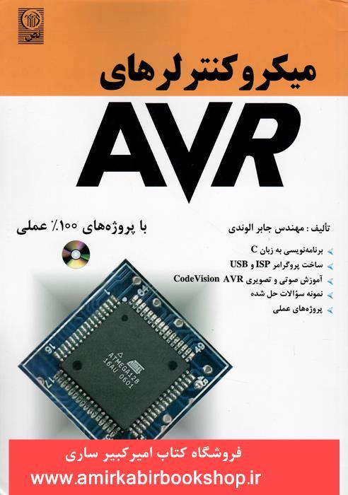ميکروکنترلرهاي AVR با پروژه هاي 100% عملي