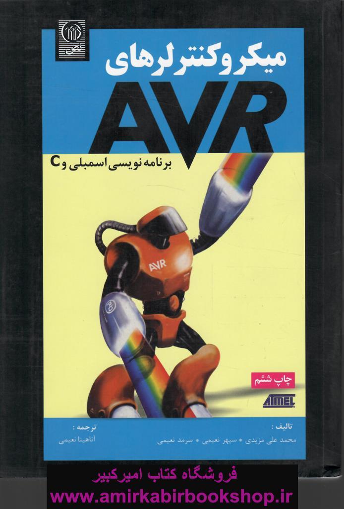 ميکروکنترلرهاي AVR برنامه نويسي اسمبلي و C