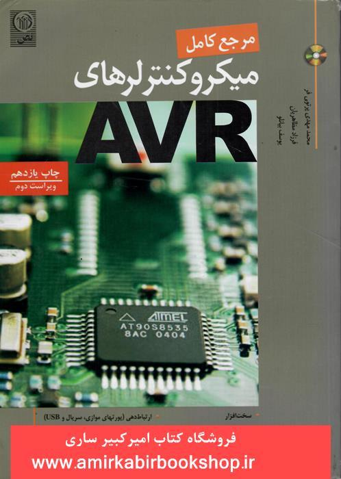 مرجع کامل ميکروکنترلرهاي AVR