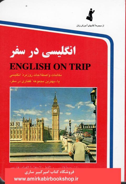 انگليسي در سفر-جلد 1(جيبي)