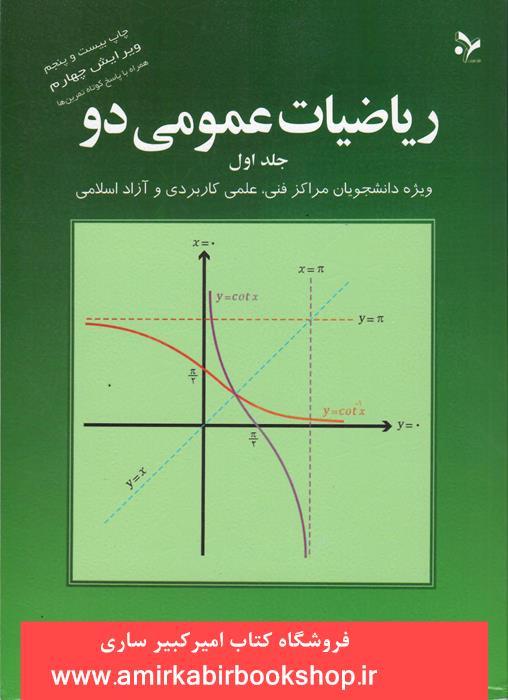 رياضيات عمومي دو-جلد اول