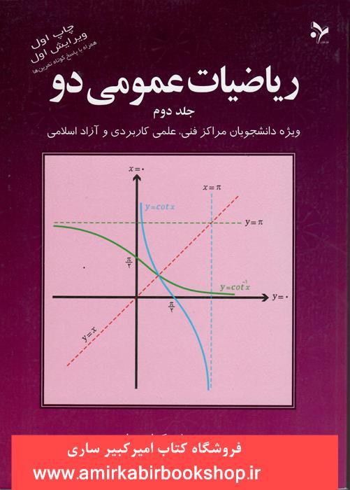 رياضيات عمومي دو-جلد دوم