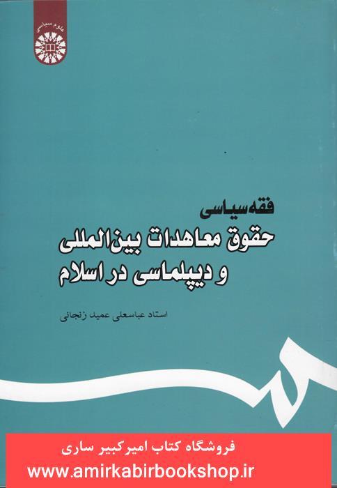فقه سياسي-حقوق معاهدات بين المللي و ديپلماسي در اسلام444