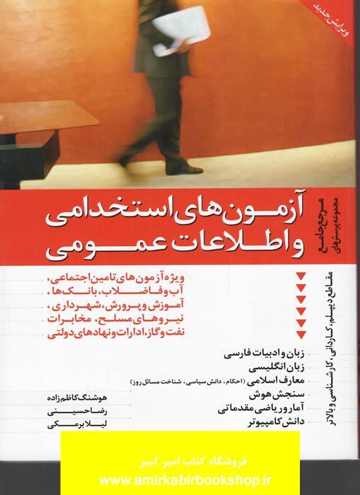 مرجع جامع آزمون هاي استخدامي و اطلاعات عمومي
