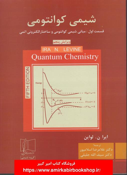 شيمي کوانتومي-قسمت اول(مباني شيمي کوانتومي و ساختار الکتروني اتمي)