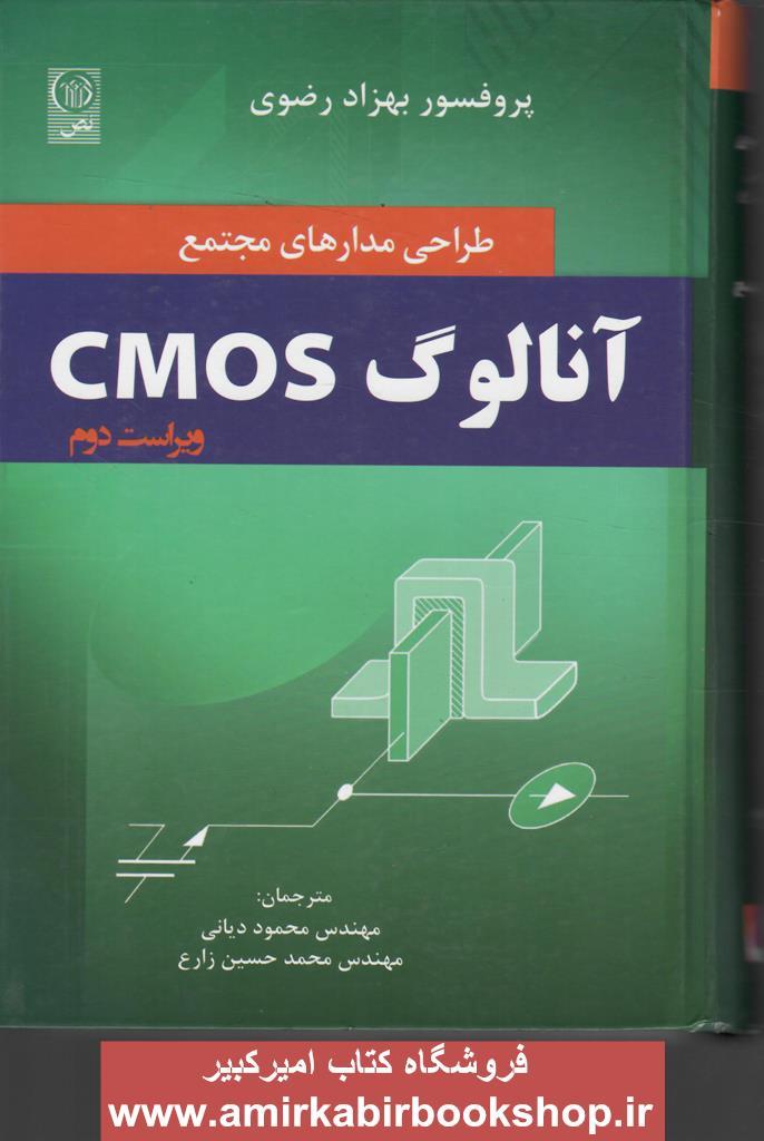 طراحي مدارهاي مجتمع CMOS آنالوگ