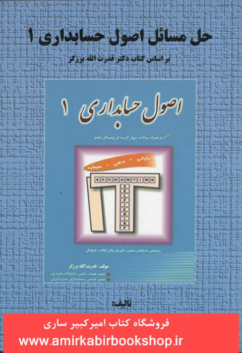 حل مسائل اصول حسابداري 1(بر اساس کتاب قدرت الله برزگر)