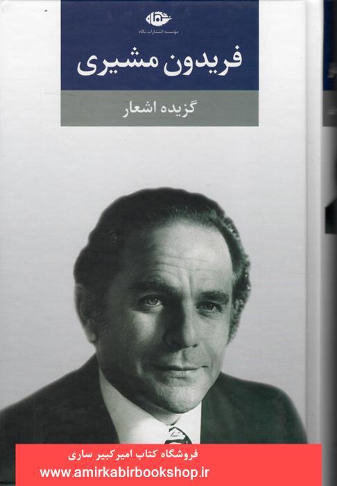گزيده اشعار فريدون مشيري