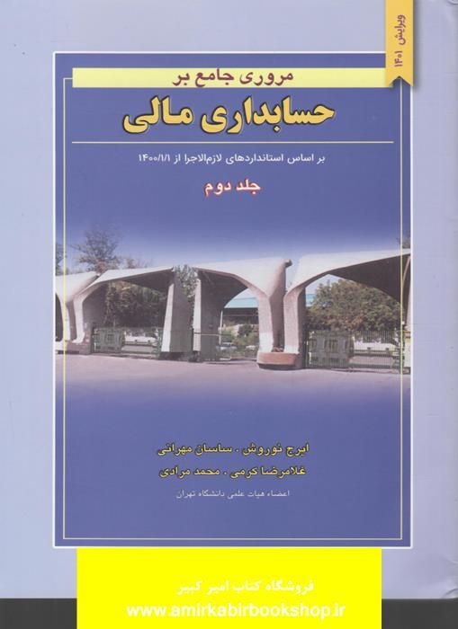 مروري جامع بر حسابداري مالي-جلد دوم