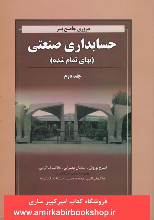 مروري جامع بر حسابداري صنعتي(بهاي تمام شده)جلد دوم