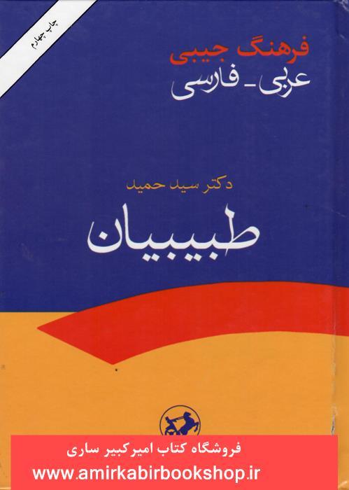 فرهنگ جيبي عربي-فارسي