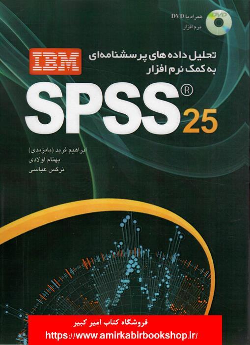 تحليل داده هاي پرسشنامه اي به کمک نرم افزار SPSS